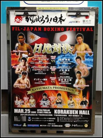 日比友好ボクシングフェスティバル1