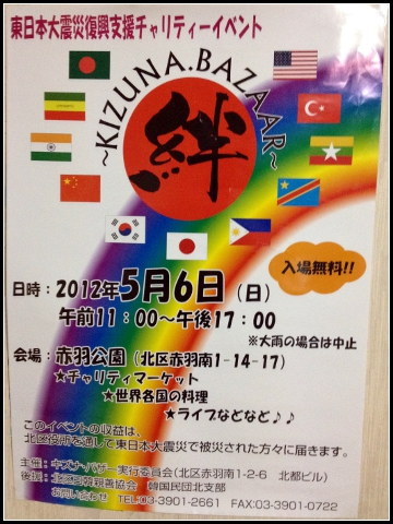 東日本大震災復興支援チャリティーイベント 絆バザー1