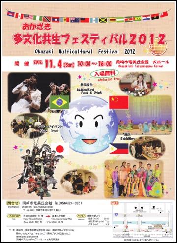 おかざき多文化共生フェスティバル1