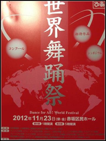 世界舞踊祭1
