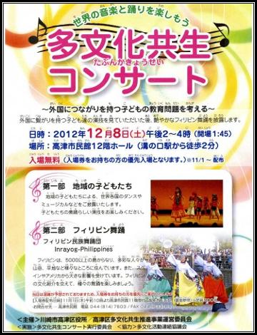 多文化共生コンサート1
